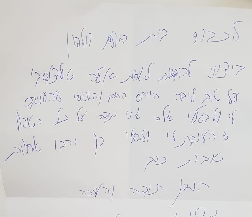מכתב תודה 13
