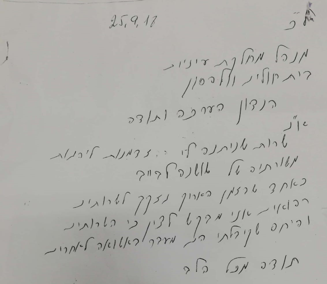 מכתב תודה 15