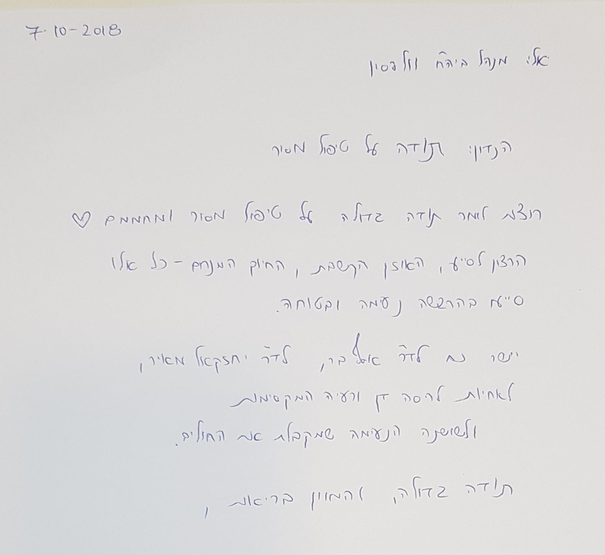 מכתב תודה 19