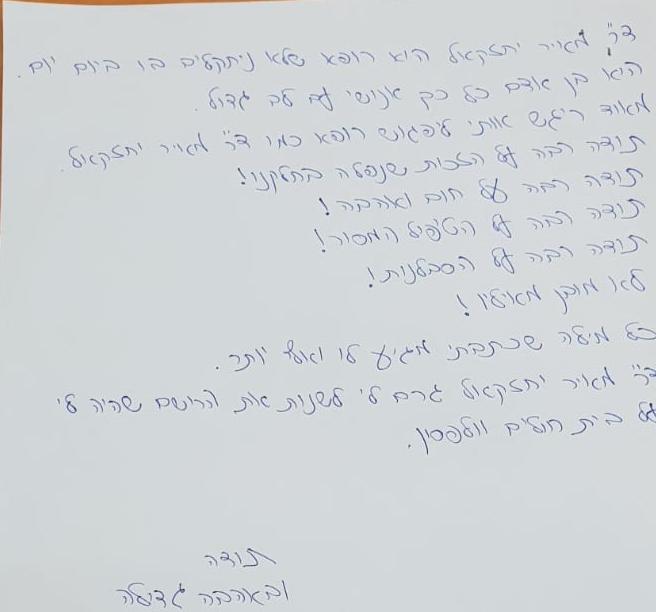 מכתב תודה 22
