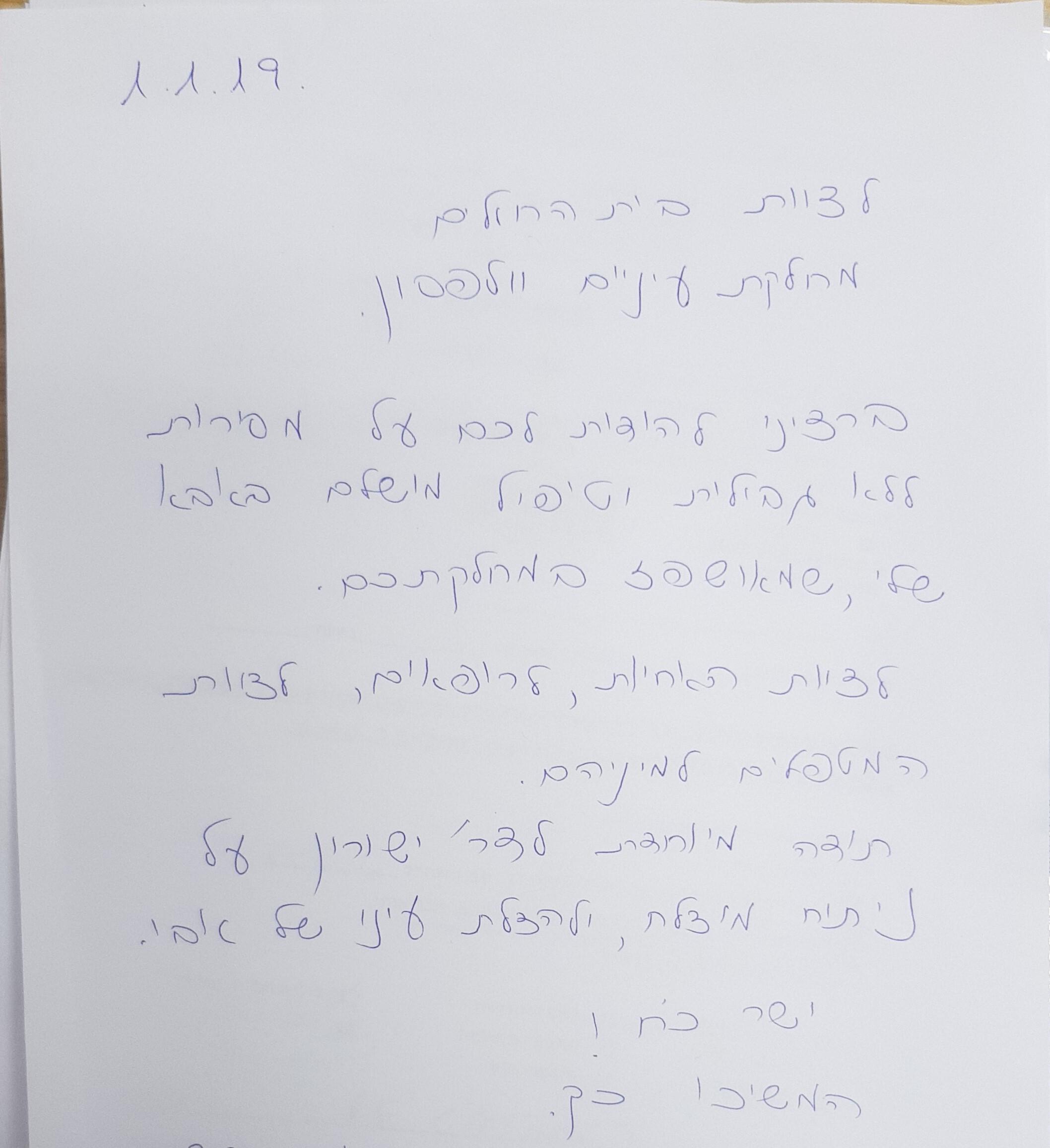 מכתב תודה 8