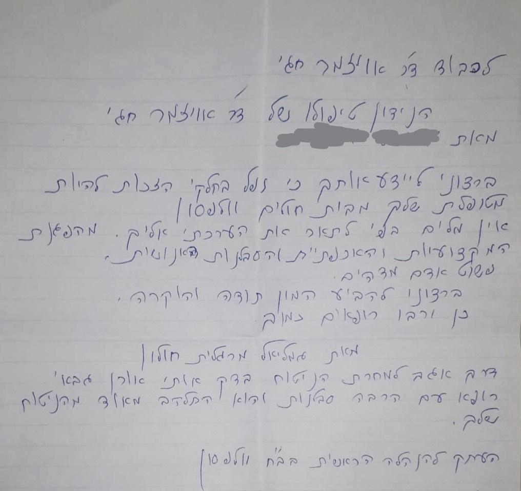 מכתב תודה 1